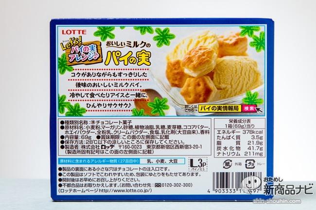 おいしいミルクのパイの実5DS_0809