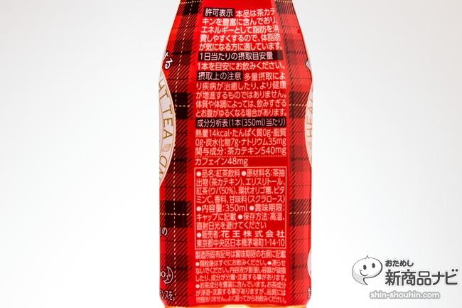 ヘルシア紅茶5DS_0844