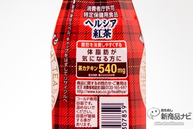 ヘルシア紅茶5DS_0845