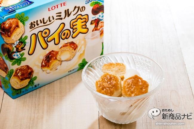 おいしいミルクのパイの実5DS_1038