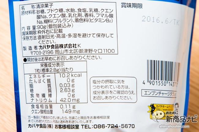 熱中症対策キャンディ5DS_2194