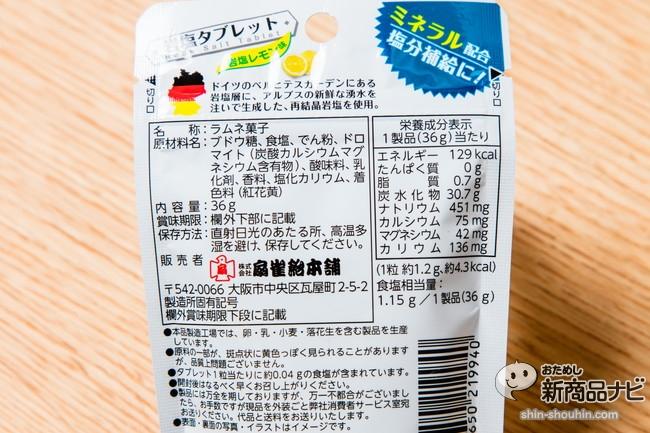 熱中症対策キャンディ5DS_2203