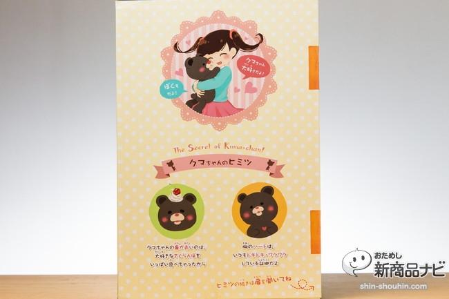 ひみつのクマちゃんIMG_7648