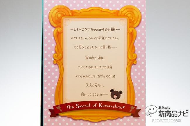 ヒミツのクマちゃんIMG_7654