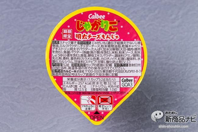 じゃがりこ明太チーズもんじゃIMG_9478