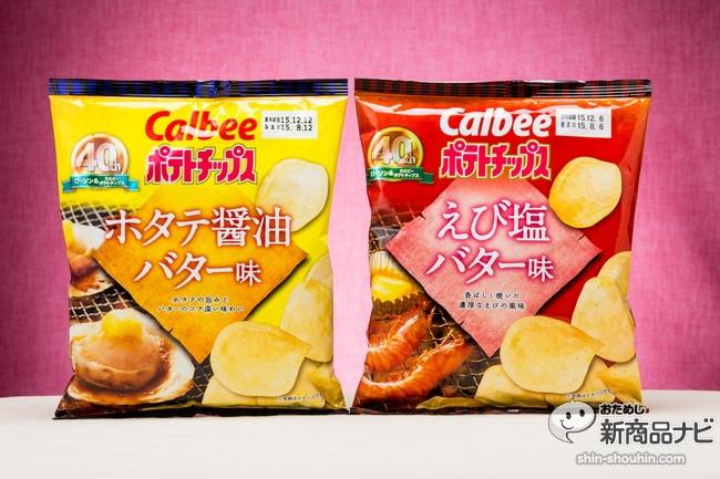 ポテトチップスえび塩バターホタテ醤油バターIMG_0051