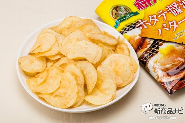 ポテトチップスえび塩バターホタテ醤油バターIMG_0060