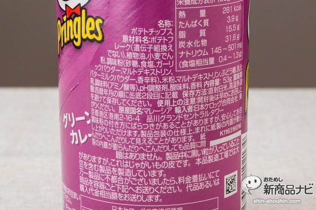 プリングルスグリーンカレー味IMG_9710