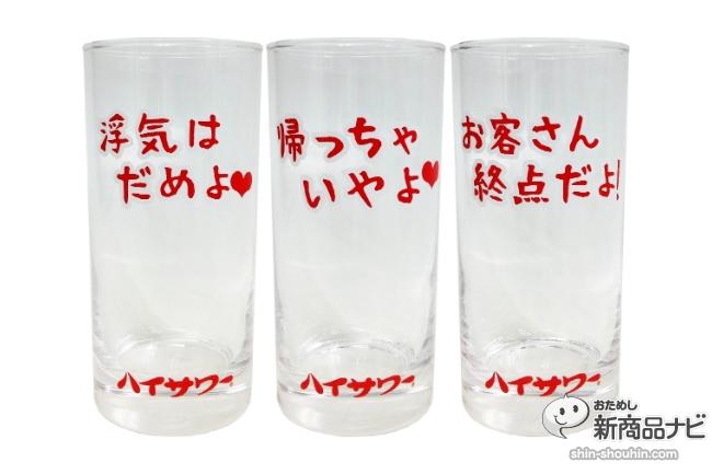 ハイサワーグラス