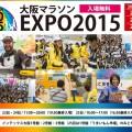 大阪マラソンEXPO2015