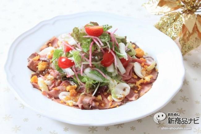 季節の野菜とローストビーフのサラダ