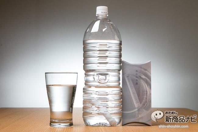 水から水素IMG_1647
