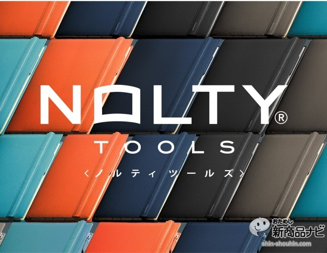 NOLTY TOOLSイメージ
