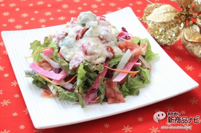 Xmasカラーのクリーミーポテトと季節の野菜のサラダ