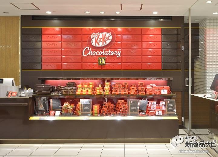 ショコラトリー店舗画像