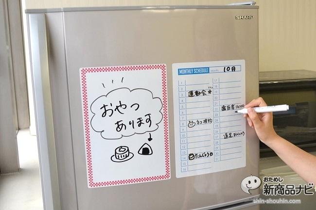 粘着式ホワイトボード_使用例_冷蔵庫_小久保工業所