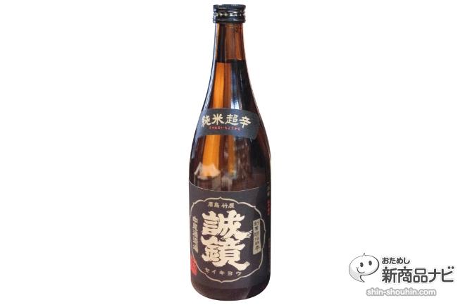 07_誠鏡純米超辛口