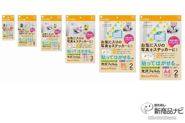 デコフォト_徳用シリーズ_小久保工業所
