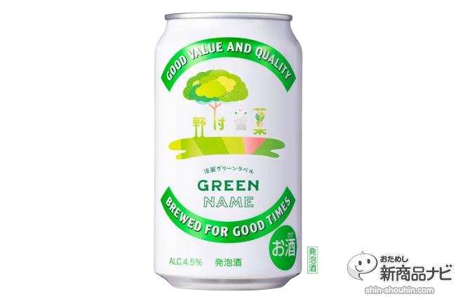 1kirin_greenname