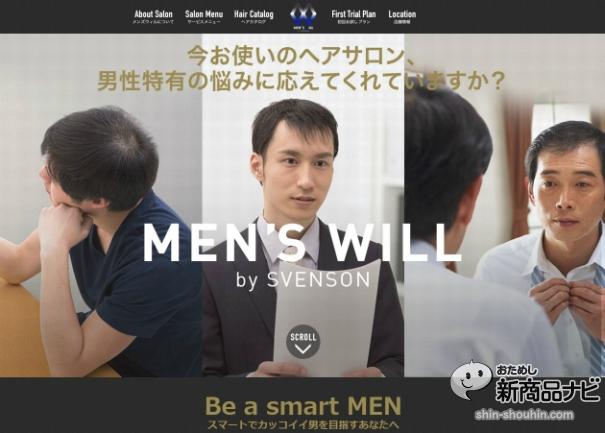 menswill site