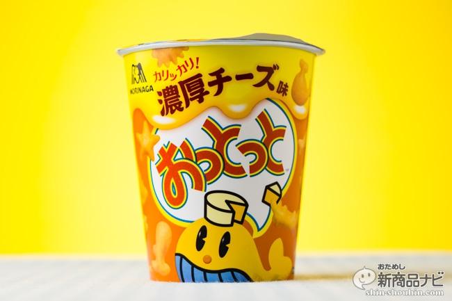 おっとっと濃厚チーズ味IMG_1438