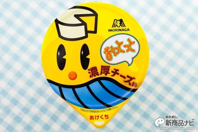 おっとっと濃厚チーズ味IMG_1440