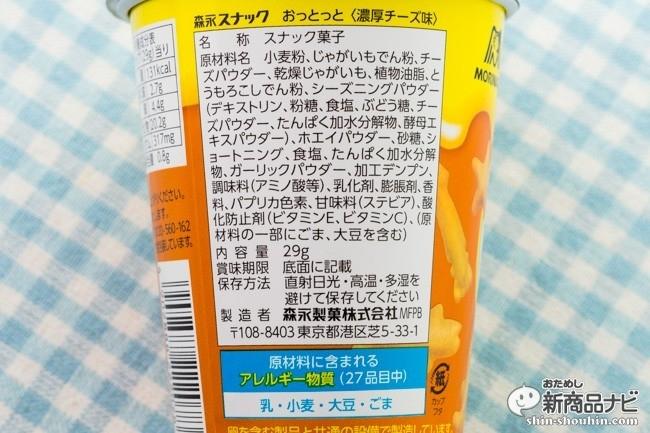 おっとっと濃厚チーズ味IMG_1442