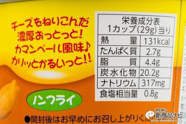 おっとっと濃厚チーズ味IMG_1444