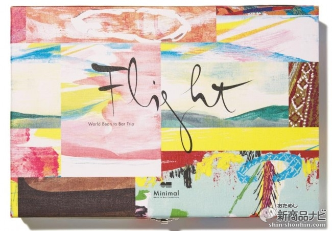 """★新商品_""""世界一周の旅""""をイメージしたパッケージ「Minimal Flight 2016」"""