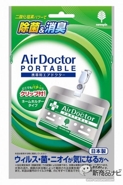 K-2486_携帯用エアドクター消臭剤_紀陽除虫菊