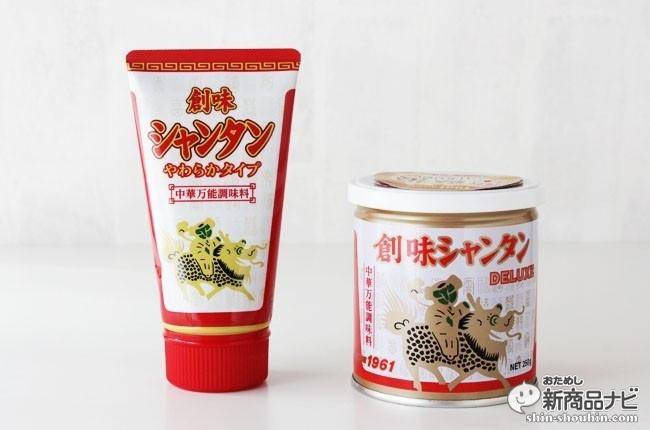『創味シャンタン DX』(創味食品)は2015年3月発売の固形タイプの中華万能調味料。その『創味シャンタン』より、気軽に使いやすいチューブタイプの『創味シャンタン