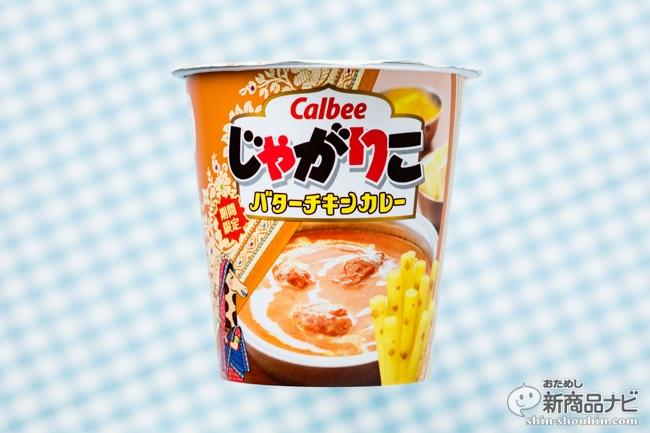 じゃがりこバターチキンカレーCR6_2954