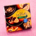 ショコランタンショコラオランジュIMG_6356