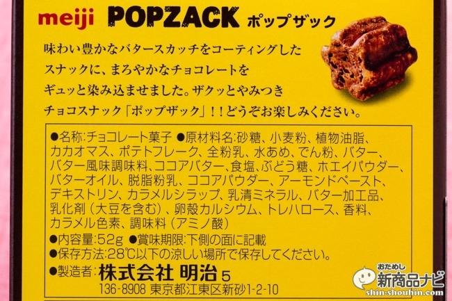 ポップザックIMG_6413