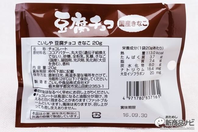 譛ェ螳喟縺薙>縺励d縲€雎・・繝√Ι繧ウ縲€縺阪↑縺・IMG_8156