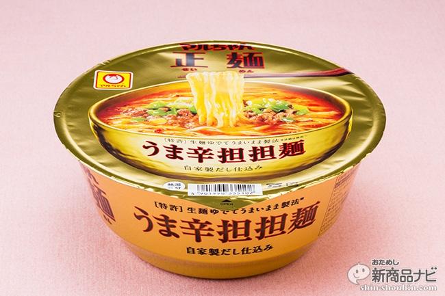 東洋水産・120gうち麺65g・希望小売価格 税抜205円・2015年1月18日発売) 辛さ 生麺の味わいをカップで味わうための\u201c生麺茹でてもうまいまま製法\u201d