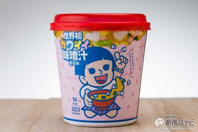 カワイイ味噌汁原宿味IMG_7771