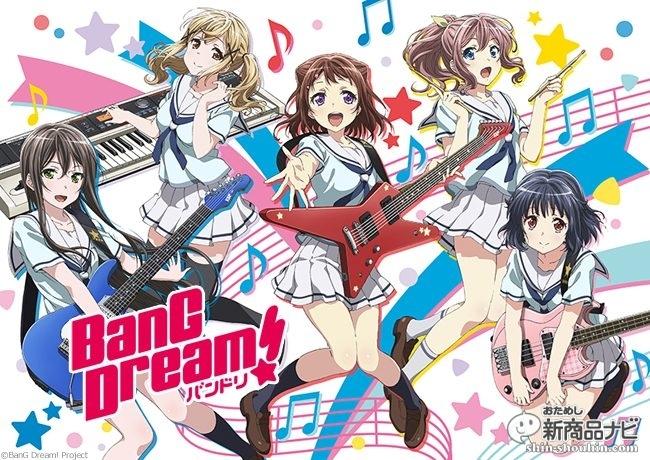 Bang dream!の画像 p1_23