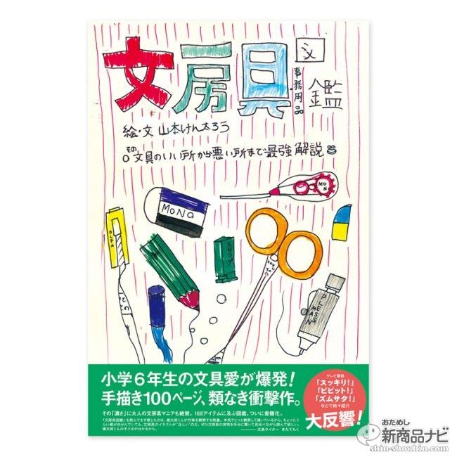 文房具図鑑