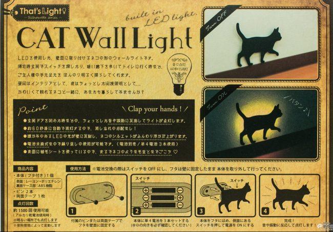 『CAT Wall Light』は音や振動に反応して暖かな色のLEDが自動で灯り、自動で消灯。猫シルエットも楽しい!