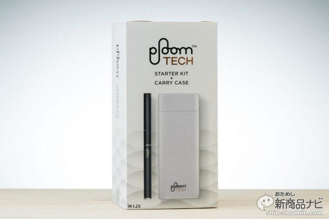 今回検証するJT(日本たばこ産業株式会社)の『Ploom TECH(プルームテック)』(スターターキット・希望小売価格  税抜4,000円・2016年11月現在予約停止中)にしても、