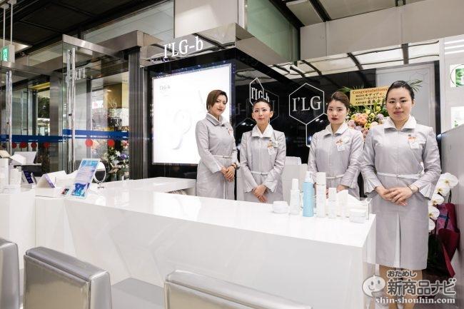 科学的に効果が証明された美容成分「ILG」を採用した話題のコスメブランド『I'LG-b』が、ついに京王百貨店・新宿店にブランドショップをオープン!
