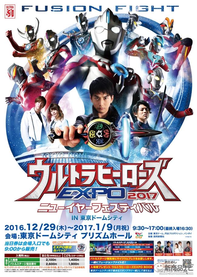 東京ドームで『ウルトラヒーローズEXPO2017』が開催!クレナイ ガイ役・石黒英雄が全ステージ出演!