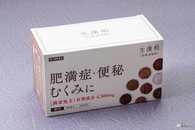 サプリ 漢 煎 生 ダイエット