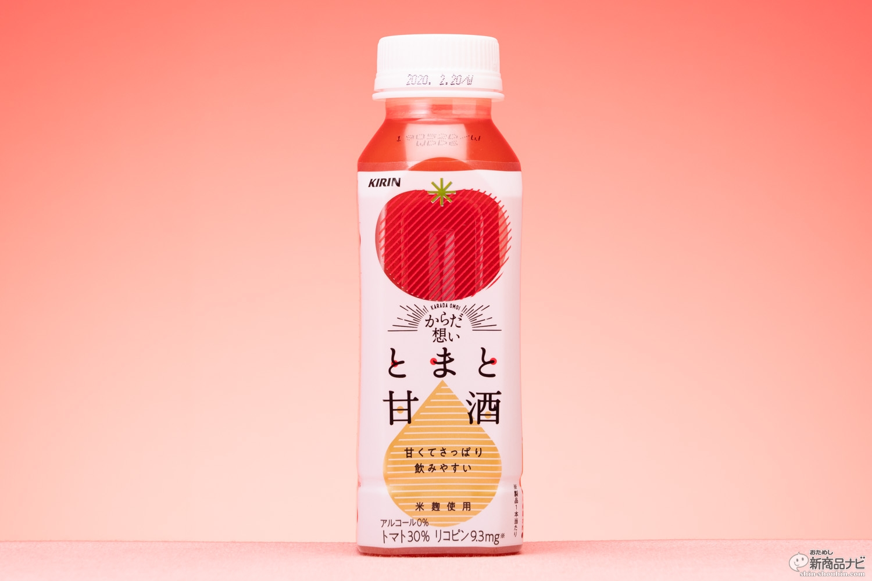 効果 ジュース 甘酒 トマト