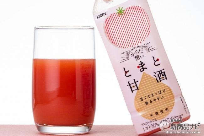 トマト 甘酒 ジュース と
