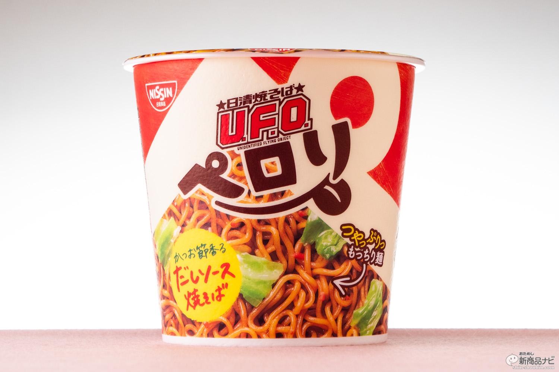 ufo ペロリ