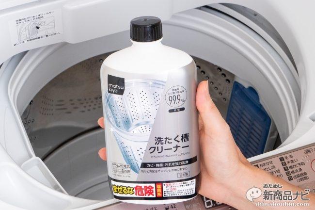 槽 クリーナー 洗濯