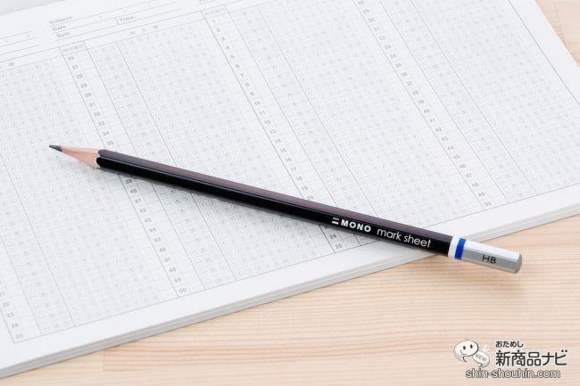 マークシートの上に置かれた鉛筆