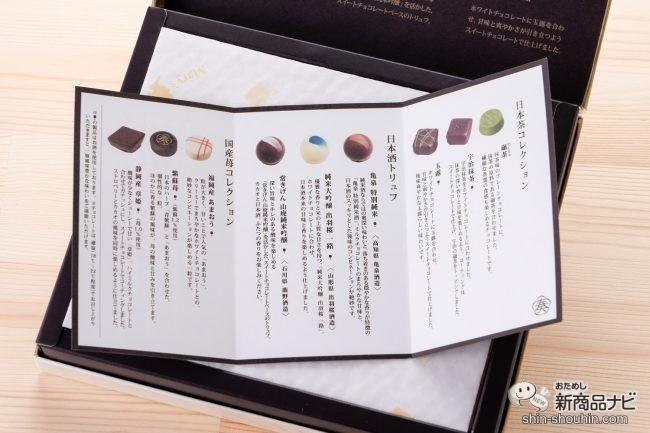 箱の上に広げられたチョコレートの説明書き